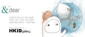 &dear_hkidgallery